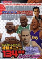 <<趣味・雑学>> バスケットボールトレーニングナビ100+