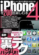 <<コンピュータ>> iPhone4を200倍楽しむ本