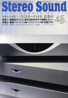 <<趣味・雑学>> 季刊ステレオサウンド 179