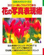 <<芸術・アート>> 35ミリ一眼レフカメラで撮る花の写真表現術