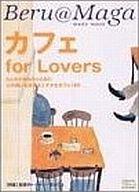 <<歴史・地理>> カフェ for Lovers