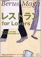 <<歴史・地理>> レストラン for Lovers