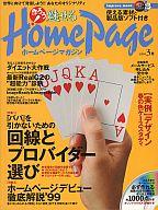 <<コンピュータ>> ホームページマガジン1999/3(CD-ROM1点)