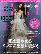 <<生活・暮らし>> ELLE mariage 3