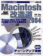 <<コンピュータ>> 04 Macintosh改造道