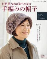 <<生活・暮らし>> お洒落なおばあちゃまの手編みの帽子