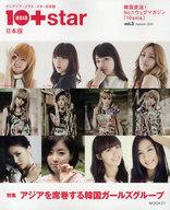 <<趣味・雑学>> 10asia+Star 日本版 3