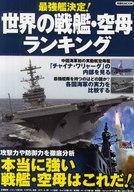 <<趣味・雑学>> 最強艦決定! 世界の戦艦・空母ランキング