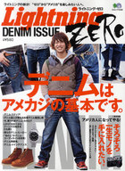 <<生活・暮らし>> LightningZERO DENIM ISSUE