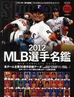 <<趣味・雑学>> 12 MLB選手名鑑