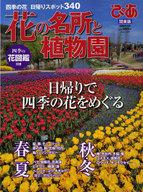 <<歴史・地理>> 花の名所と植物園ぴあ 関東版