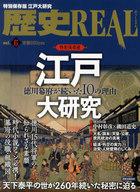 <<宗教・哲学・自己啓発>> 歴史REAL 6