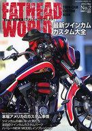 <<趣味・雑学>> FATHEAD WORLD 2