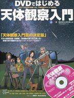 <<趣味・雑学>> DVDではじめる天体観察入門