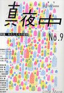 <<エッセイ・随筆>> 季刊 真夜中 No.9 2010 Early Summer 特集:わたしたちの信仰