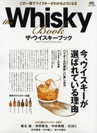 <<生活・暮らし>> the Whisky Book