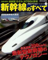 <<趣味・雑学>> 鉄道のテクノロジー アーカイブス 1