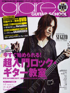 <<趣味・雑学>> glare guitar school 3
