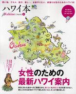 <<歴史・地理>> ハワイ本 for Wahine 3