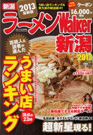 <<歴史・地理>> 13 ラーメンWalker新潟