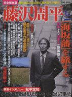 <<宗教・哲学・自己啓発>> 藤沢周平と〔海坂藩〕を旅する