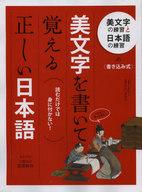 <<生活・暮らし>> 美文字を書いて覚える正しい日本語