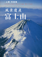<<芸術・アート>> 風景遺産 富士山