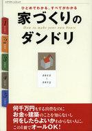 <<生活・暮らし>> 家づくりのダンドリ 2012-2013