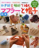 <<生活・暮らし>> かぎ針と棒針で編む簡単マフラーと帽子