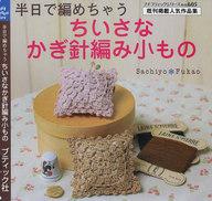 <<生活・暮らし>> ちいさなかぎ針編みこもの
