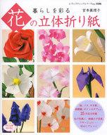 <<生活・暮らし>> 暮らしを彩る 花の立体折り紙