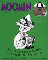<<生活・暮らし>> 付録付)MOOMIN SPECIAL BOX LOVE!スナフキン