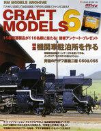 <<趣味・雑学>> CRAFT MODELS 6