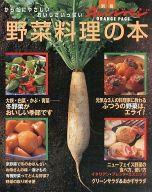 <<生活・暮らし>> からだにやさしいおいしさいっぱい 野菜料理の本