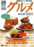 <<歴史・地理>> ぴあMAPグルメ文庫 2001 関西版