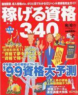 <<政治・経済・社会>> 稼げる資格340 1999改訂版