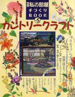 <<サブカルチャー>> カントリークラフト Vol.5