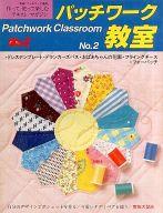 <<サブカルチャー>> 独習 パッチワーク教室 No.2