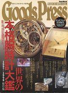 <<趣味・雑学>> 97-98[保存版]世界の本格腕時計大鑑
