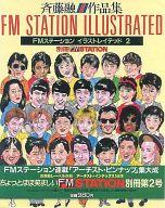 <<サブカルチャー>> FM STATION ILLUSTRATED 2 斉藤融作品集
