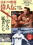 <<趣味・雑学>> 日本プロ野球偉人伝 3