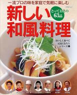 <<生活・暮らし>> 一流プロの味を家庭で気軽に楽しむ 新しい和風料理 とっておきの63品