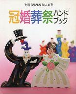 <<サブカルチャー>> 別冊NHK主婦百科 冠婚葬祭ハンドブック