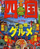 <<歴史・地理>> 14 るるぶ四国
