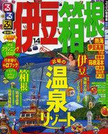 <<歴史・地理>> 14 るるぶ伊豆 箱根