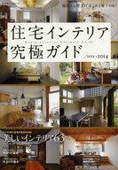 <<生活・暮らし>> 13-14 住宅インテリア究極ガイド
