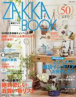 <<生活・暮らし>> ZAKKA BOOK 50