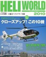 <<趣味・雑学>> 10 HELI WORLD