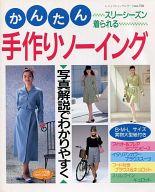 <<サブカルチャー>> かんたん手作りソーイング レディブティックシリーズ no.758