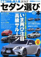 <<趣味・雑学>> 13 最新国産&輸入車 セダン選びの本